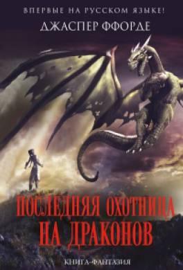 Последняя Охотница на драконов