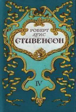 Похищенный, или Приключения Дэвида Бэлфура (сборник)