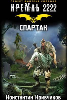 Кремль 2222. Спартак