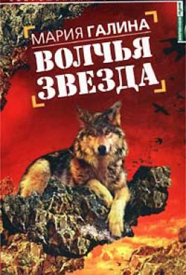Волчья звезда