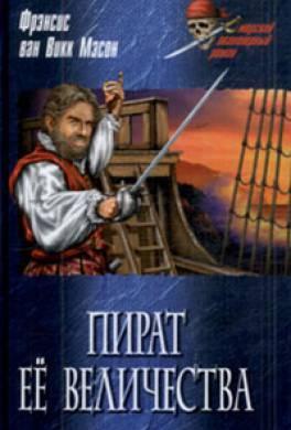 Золотой адмирал [Пират Её Величества]