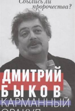 Карманный оракул (сборник)
