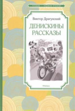 """Сборник """"Денискины рассказы"""""""