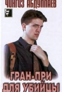 """""""Гран-при"""" для убийцы"""