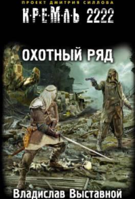 Кремль 2222. Охотный ряд