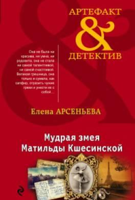 Мудрая змея Матильды Кшесинской