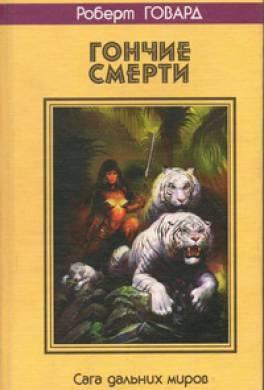 Гончие смерти (сборник)