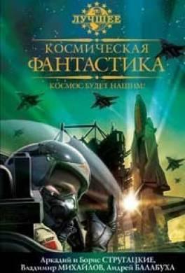Скачать Космическую Фантастику Через Торрент - фото 10