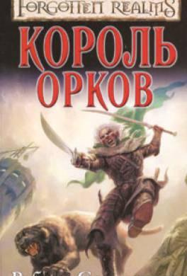 Король орков