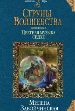 Струны волшебства. Книга вторая. Цветная музыка сидхе