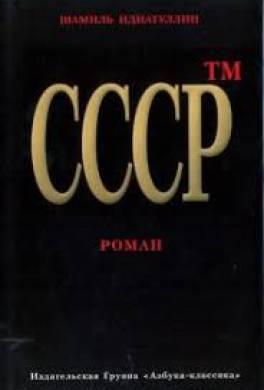 СССР™