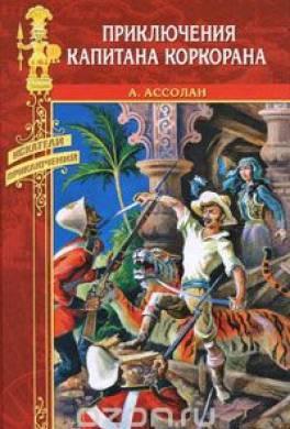 Приключения капитана Коркорана
