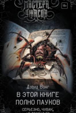 В этой книге полно пауков. Серьёзно, чувак, не трогай её