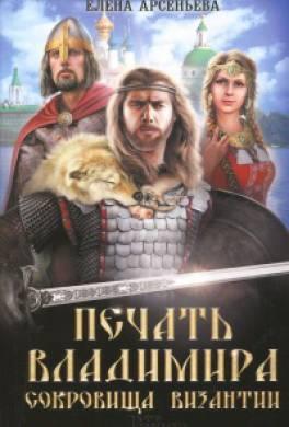 Печать Владимира
