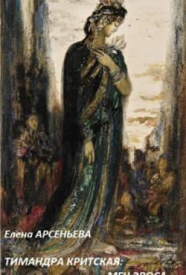 Тимандра Критская: меч Эроса