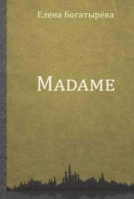 Madame. История одинокой мадам