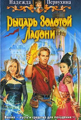 Рыцарь Золотой Ладони