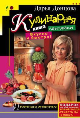 Кулинарная книга лентяйки. Вкусно и быстро!