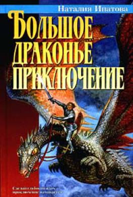 Большое драконье приключение