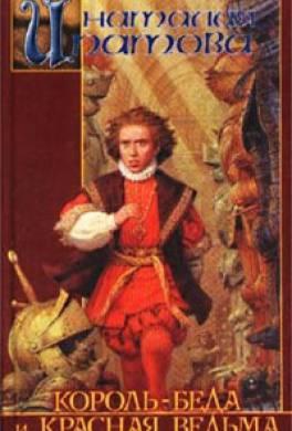 Король-Беда и Красная Ведьма