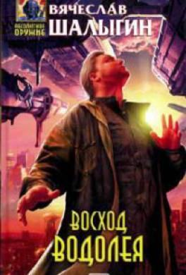 Восход Водолея