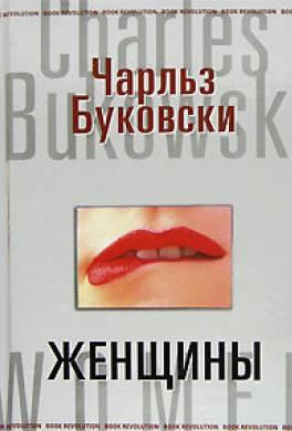 Роман чарльза буковски «женщины» будет экранизирован | электронная.