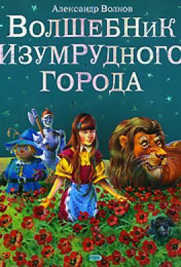 Книги Детская литература читать онлайн