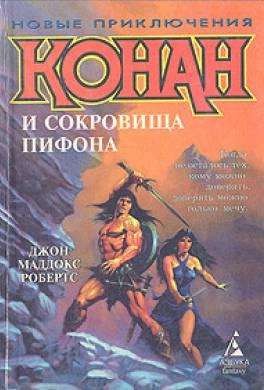 Конан и сокровища Пифона