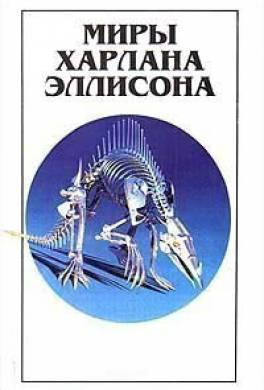 Собрание сочинений Харлана Эллисона