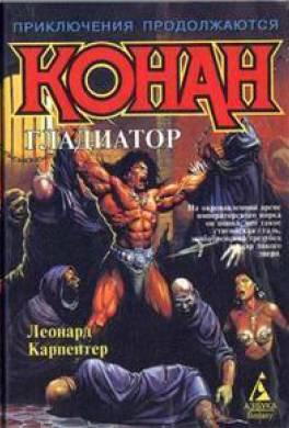 Конан-гладиатор