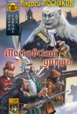 Московский упырь