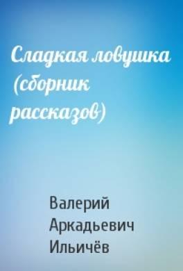 Сладкая ловушка (сборник)
