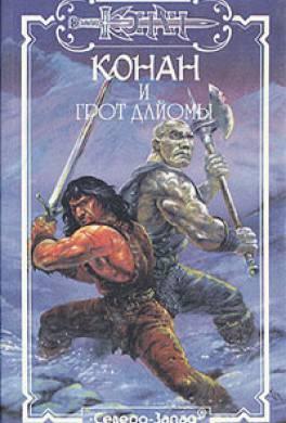 Конан и грот Дайомы