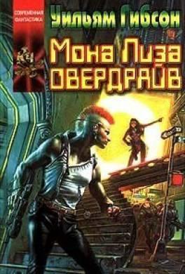 Мона Лиза Овердрайв