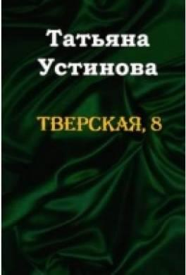 Тверская, 8