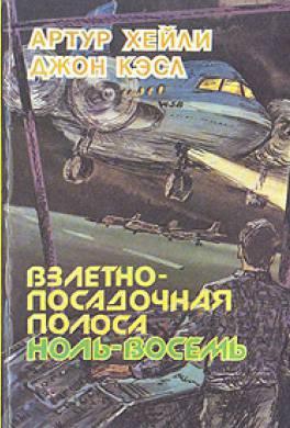 Взлетно-посадочная полоса ноль-восемь