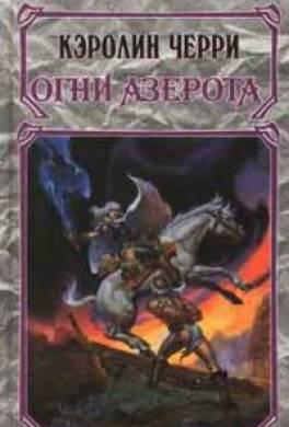 Огни Азерота