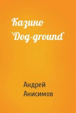 Казино «Dog Ground»
