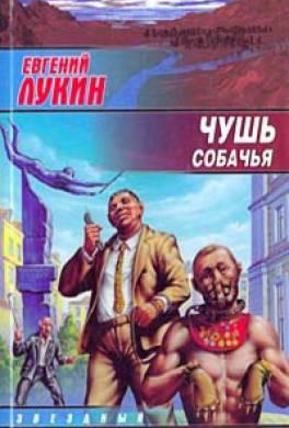Российская научная фантастика книги