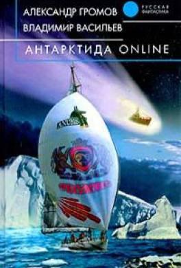 Антарктида online