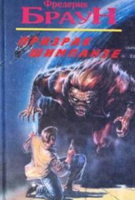 Призрак шимпанзе