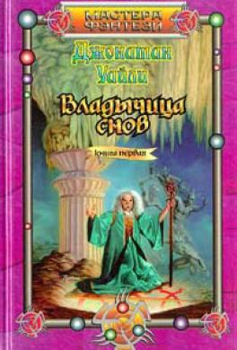 Владычица снов. Книга первая