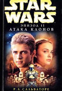 Звёздные войны: Эпизод II. Атака клонов