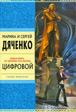 Новинки фантастика книги читать