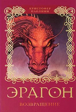 Eragon Series Ebook
