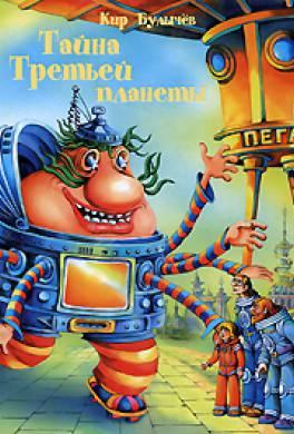 ЛитМир - Электронная Библиотека > Булычев Кир > Алиса. Девочка...