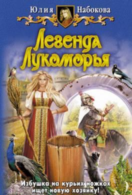Легенда Лукоморья