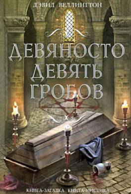 Девяносто девять гробов