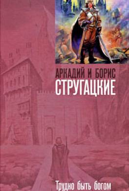 Читать книгу трудно быть богом братья стругацкие