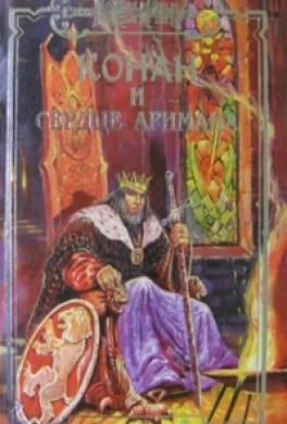 Конан и Сердце Аримана